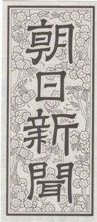 20090525_朝日新聞.jpg