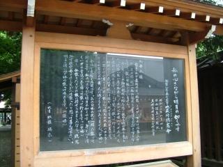 20090609_靖国神社・社頭掲示H2106.jpg