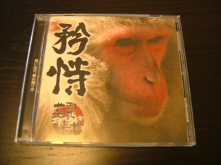20090611_英霊来世・矜持.jpg