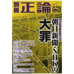 20091123_正論.jpg