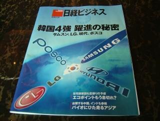 20100209_01変態日経ビジネス.jpg