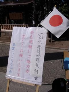 20100314_04靖国神社.jpg