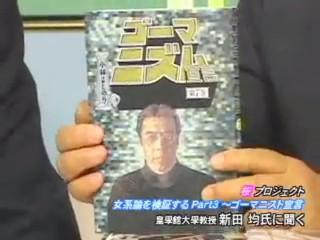 20100530_01小林よしのり と 外国人参政権.jpg