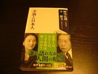 20100530_差別と日本人s.jpg