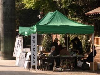 20101107_02靖国神社.jpg