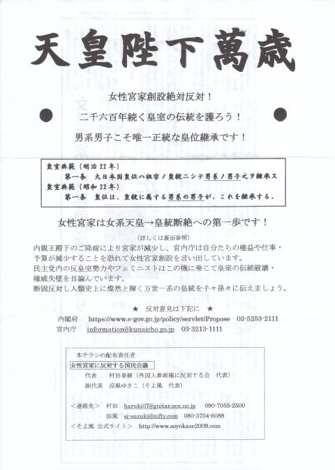 20120102_チラシスキャン:女性宮家創立反対.jpg