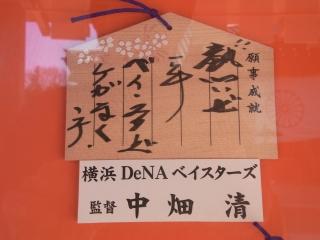 20120204_07靖国神社.jpg