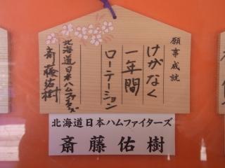 20120204_14靖国神社.jpg
