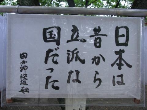 20120715_00靖国神社_みたま祭り_480.jpg