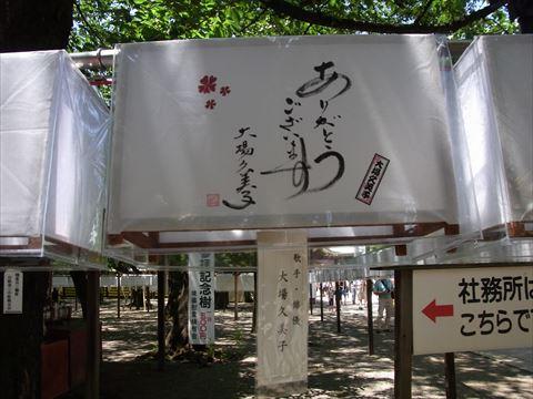 20130715_16靖国神社_みたままつり_320.JPG