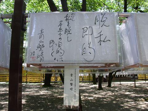 20130715_22靖国神社_みたままつり_320.JPG