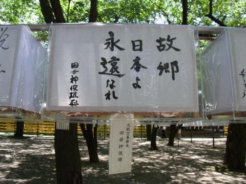 20130715_23靖国神社_みたままつり_480.jpg