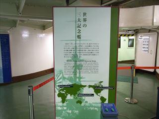 20130922_34_記念艦三笠_320.JPG