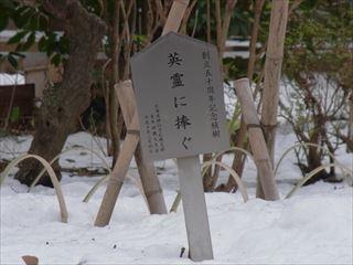 20140211_靖国神社24_320.JPG