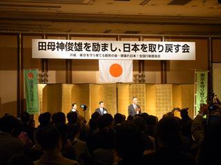 20140322_田母神俊雄を励まし、日本を取り戻す会01_320.JPG