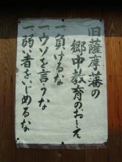 20080923_旧薩摩藩郷中教育のおしえ.jpg