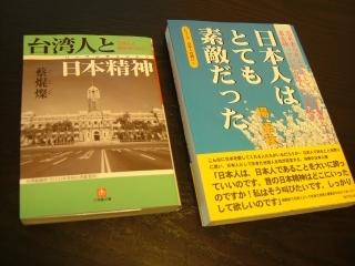 20090408_台湾.jpg