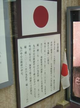 20090429_西郷南州顕彰館・日本国旗2.jpg