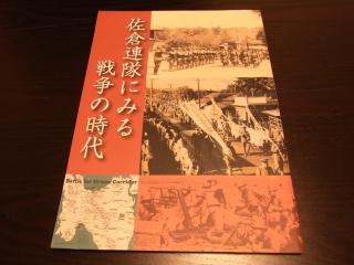 01佐倉連隊にみる戦争の時代.jpg
