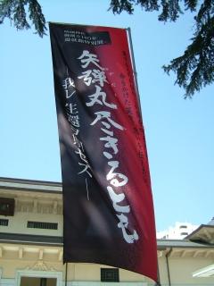 20090411_遊就館01.jpg