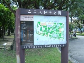 20090426_台湾2:二二八和平公園.jpg