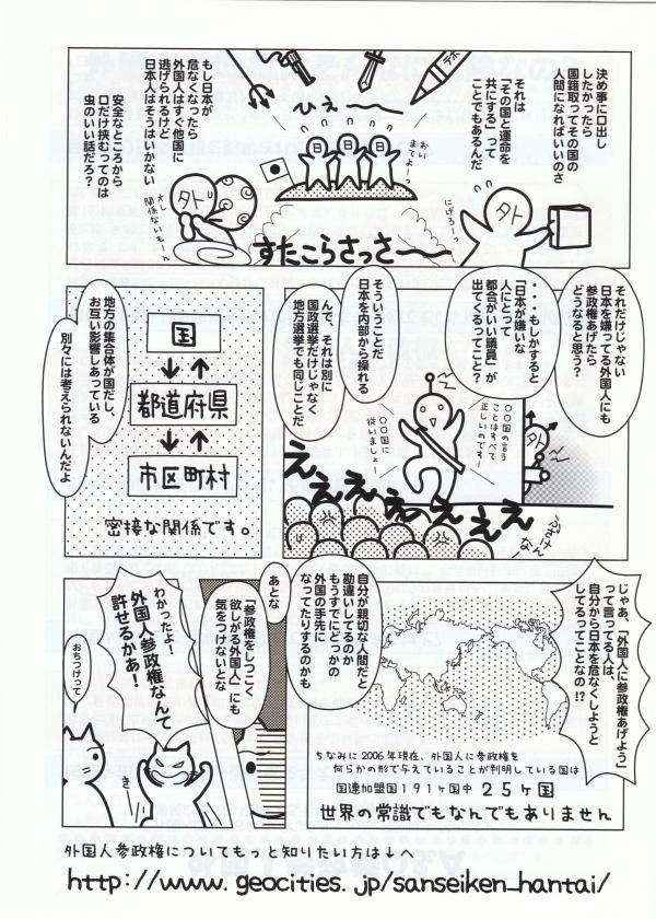 20090719_外国人参政権3.jpg