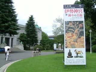 20090806_東京国立博物館01.jpg