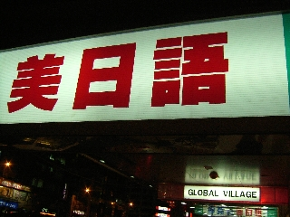 20091119_美日語2.jpg