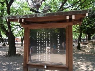 20100502_05靖国神社.jpg
