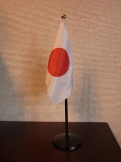 20100509_04旗日・国旗掲揚_ミニ国旗.jpg