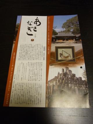 201011_あさなぎ01.jpg