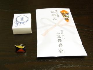 20110410_01記念艦「三笠」・Z旗.jpg