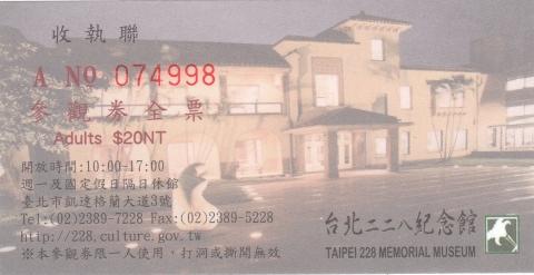 20110422_01台北二二八紀念館.jpg