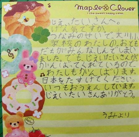 20110430_がんばれ東北!がんばれ自衛隊!.jpg