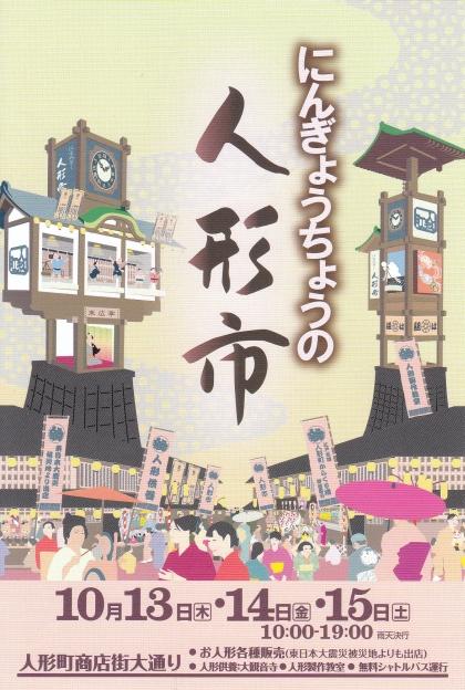20111013-15_03人形市.jpg