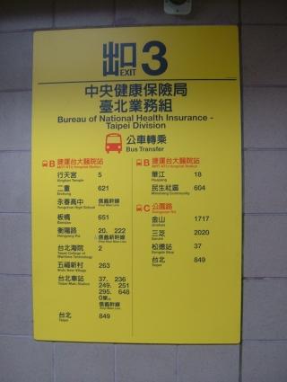 20120118_02烏来_台湾高砂義勇隊戦没英霊記念碑.jpg