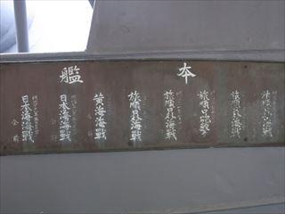 20130922_15_記念艦三笠_320.JPG