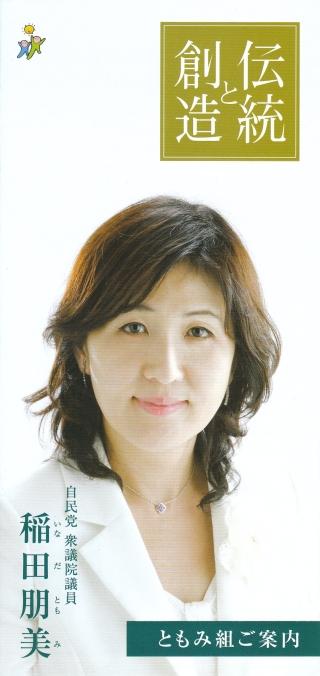 稲田朋美・ともみ組2.jpg