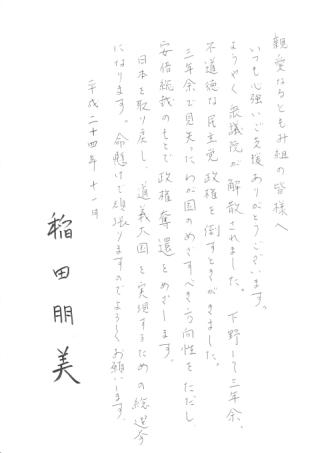 稲田朋美_320.jpg