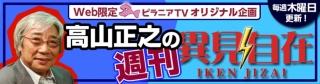 高山正之・異見自在・ピラニアテレビ-1.jpg