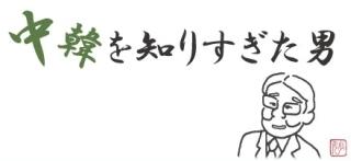 20090410_中韓を知りすぎた男.jpg