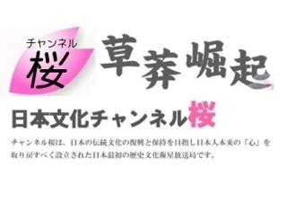20090426_チャンネル桜.jpg