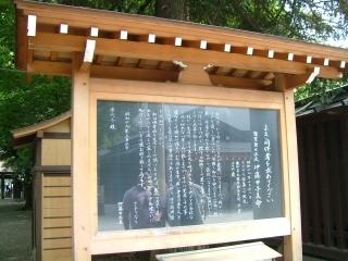 20090510_靖国神社_社頭掲示.jpg